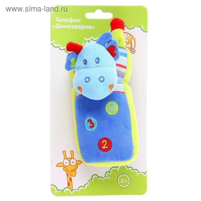 """Развивающая игрушка """"Динозаврик"""" - телефон"""