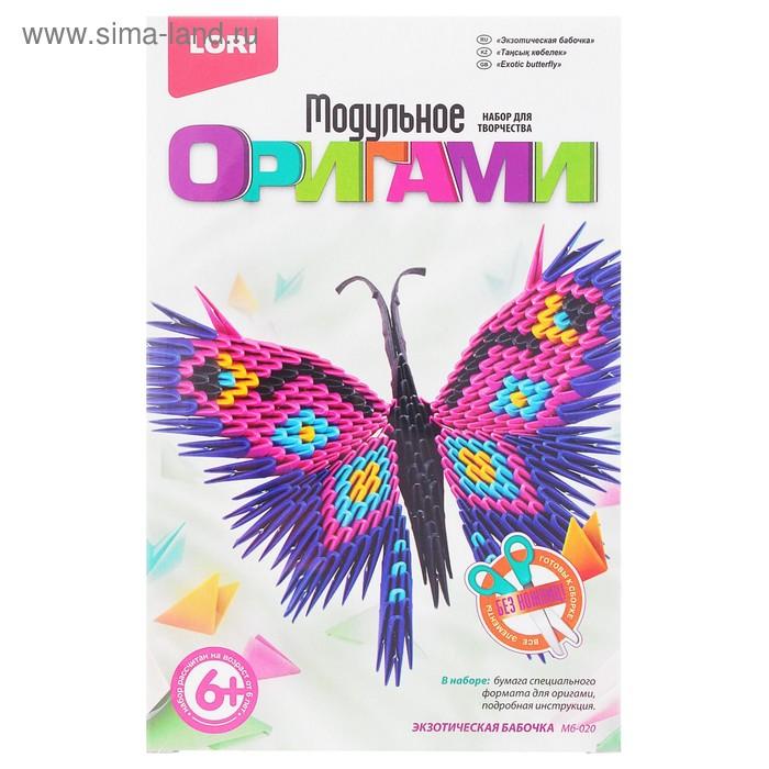 """Модульное оригами """"Экзотическая бабочка"""""""