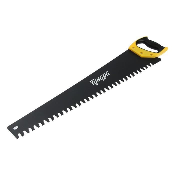 "Ножовка по газобетону ""TUNDRA premium"" твердосплавные напайки, защитное покрытие, 700мм"