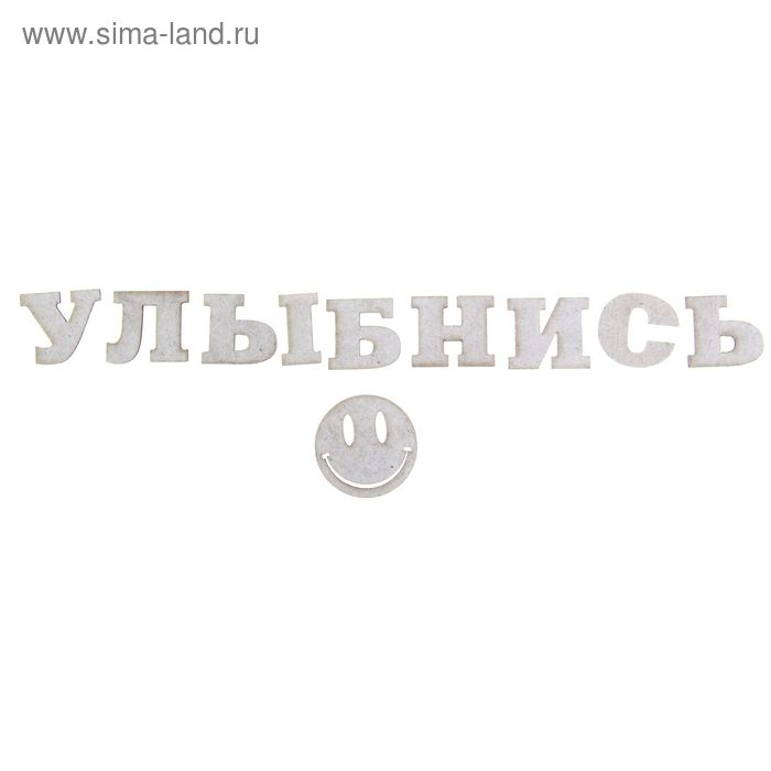 """Декор для творчества """"Улыбнись"""", 29 х 3,7 см"""