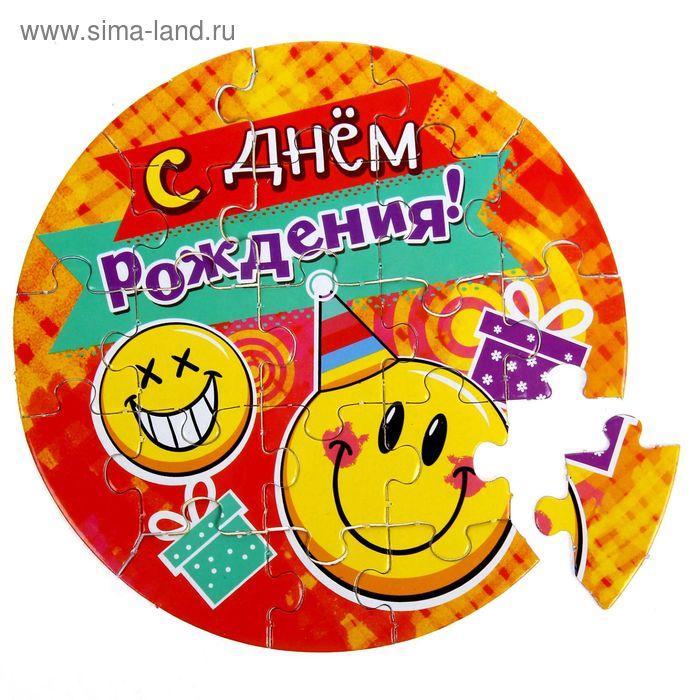 """Пазл пожеланий """"С Днем рождения"""" смайлы"""