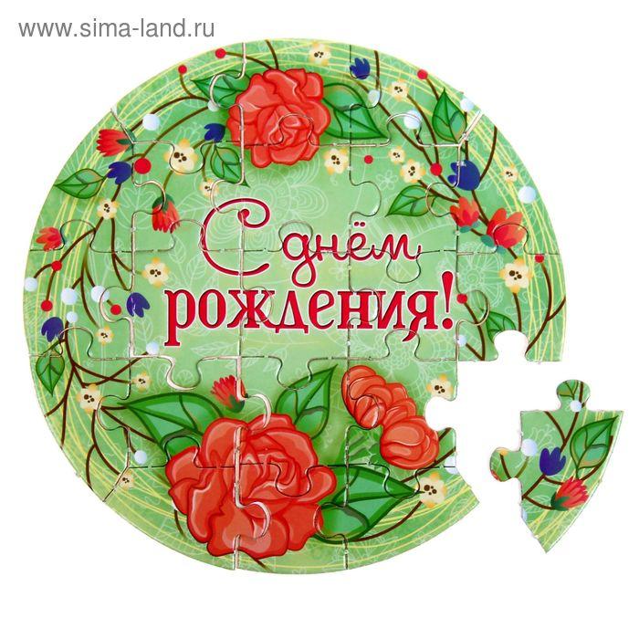 """Пазл пожеланий """"С Днем рождения"""""""