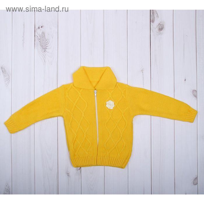 """Кофточка детская """"Цветочки"""", рост 80-86 см, цвет желтый 1125_М"""