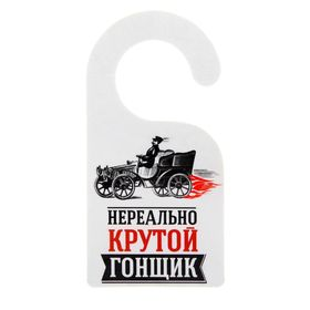 Ароматизатор в авто 'Нереально крутой гонщик, клубника Ош