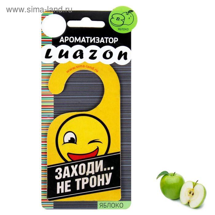 """Ароматизатор в авто """"Не входи - убьет"""", яблоко"""