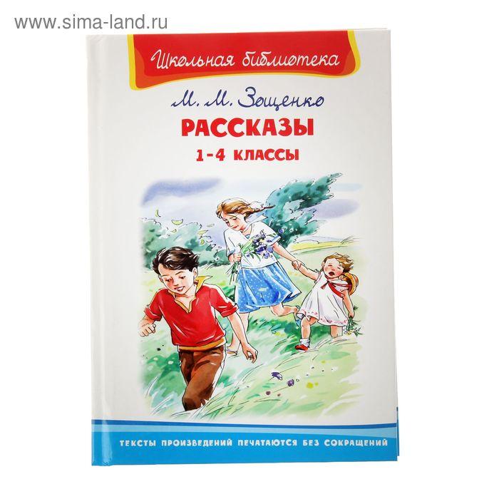 Рассказы 1-4 классы. Автор: Зощенко М.М.