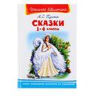 Сказки 1-4 классы. Автор: Пушкин А.С.