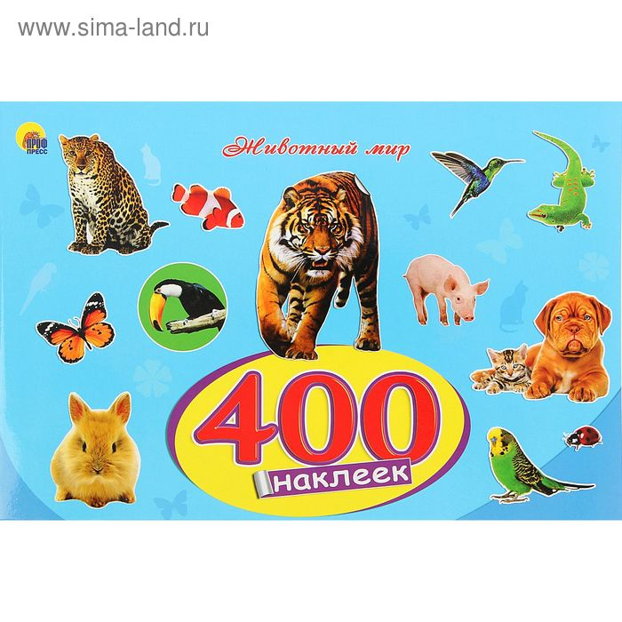 """400 Наклеек. """"Животный Мир"""""""
