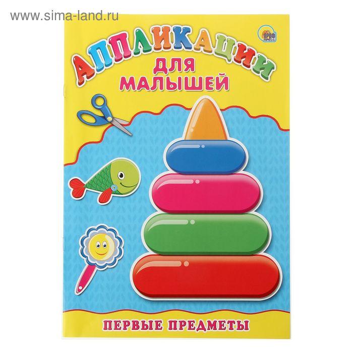"""Аппликация А4 Для малышей """"Первые предметы"""""""