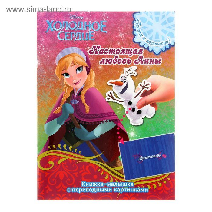 Книжка-малышка с переводными картинками «Холодное сердце. Настоящая любовь Анны»