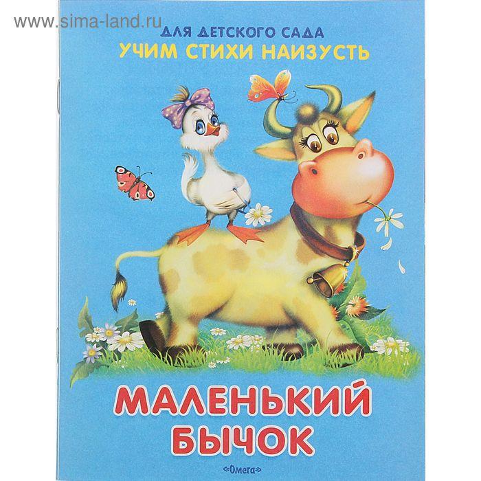 """Для детского сада. Учим стихи наизусть """"Маленький бычок"""""""