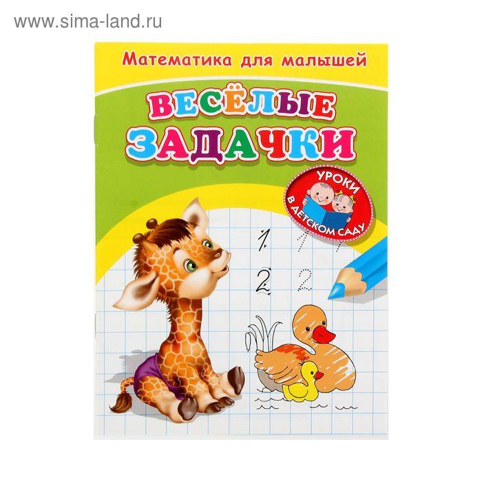 """Раскраска """"Уроки в детском саду"""" Математика для малышей. Веселые задачки"""