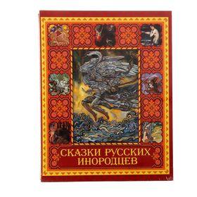 Книга VIP 'Сказки русских инородцев' (в подарочном коробе) Ош