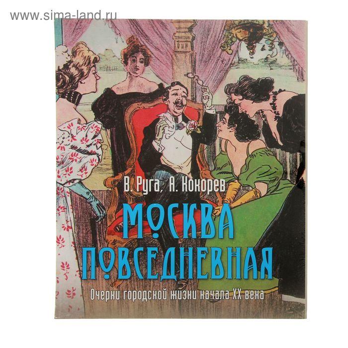 """Книга VIP """"Москва повседневная: очерки городской жизни"""" (в подарочном коробе)"""