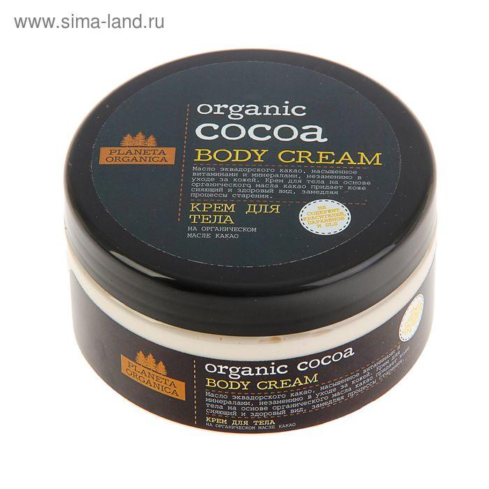 Крем для тела Planeta Organica Organic Cocoa, 300 мл