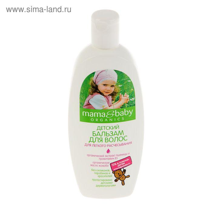 Бальзам для волос Mama&Baby для легкого расчесывания, 300 мл