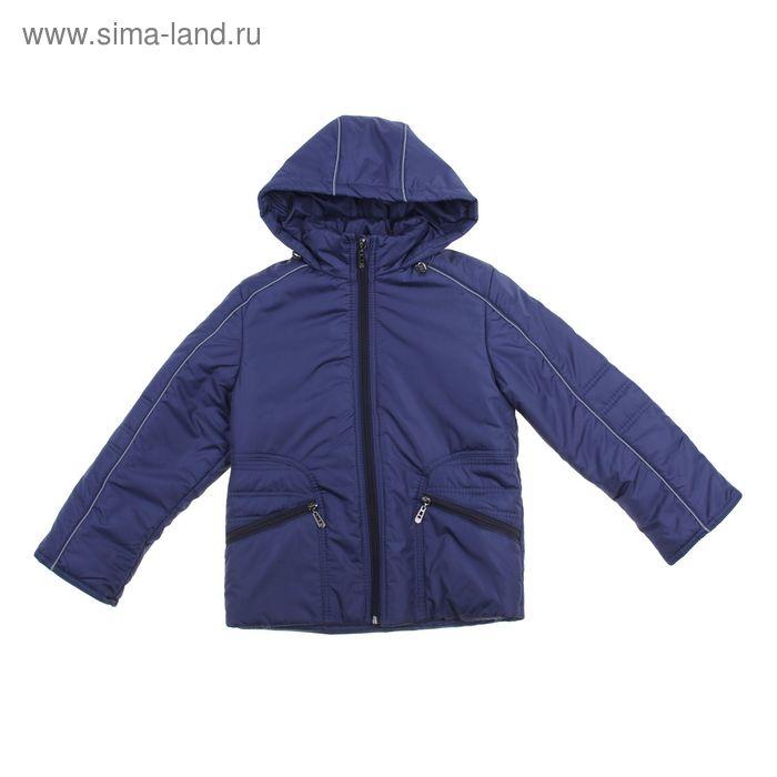 Куртка демисезонная для мальчика, рост 128 см, цвет темно-синий 15-4