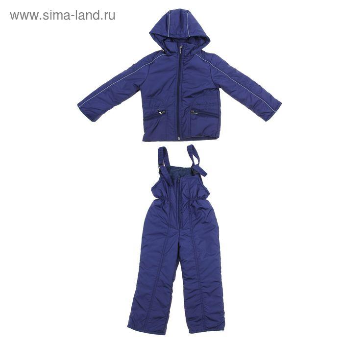 Костюм для мальчика, рост 98 см, цвет темно-синий 10-4