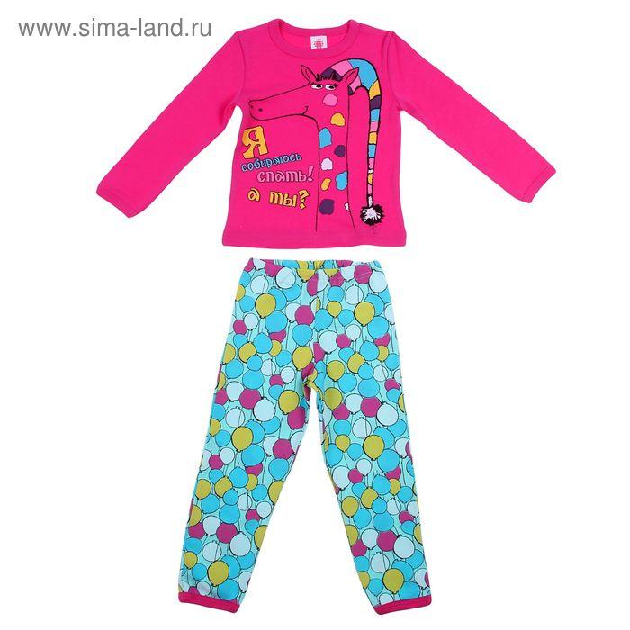 "Пижама для девочки ""Я собираюсь спать"", рост 110-116 см (60), цвет фуксия/мята Р217458"