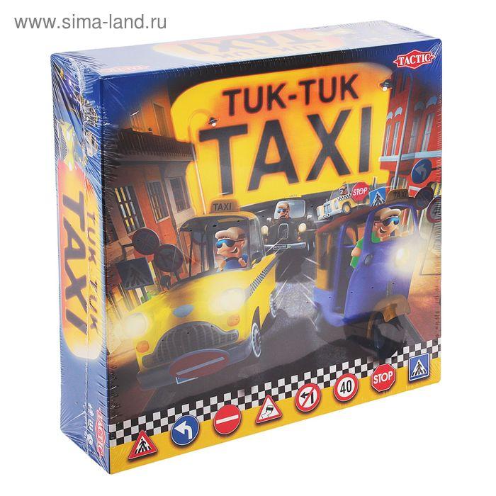"""Настольная игра """"Такси"""""""