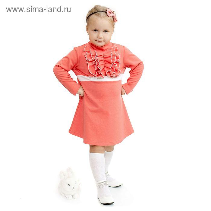 """Платье для девочки """"Рюши"""", рост 98 см (28), цвет персиковый"""