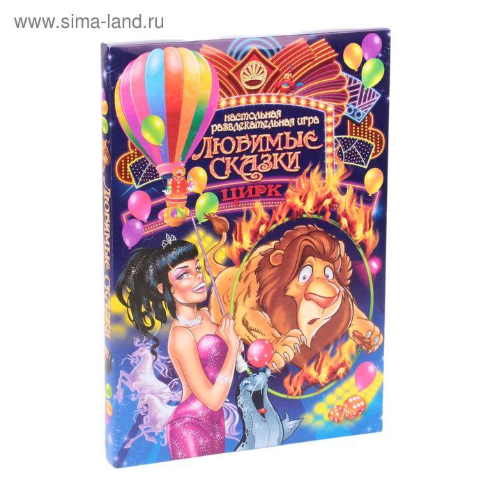 """Настольная игра """"Любимые сказки: Цирк"""""""