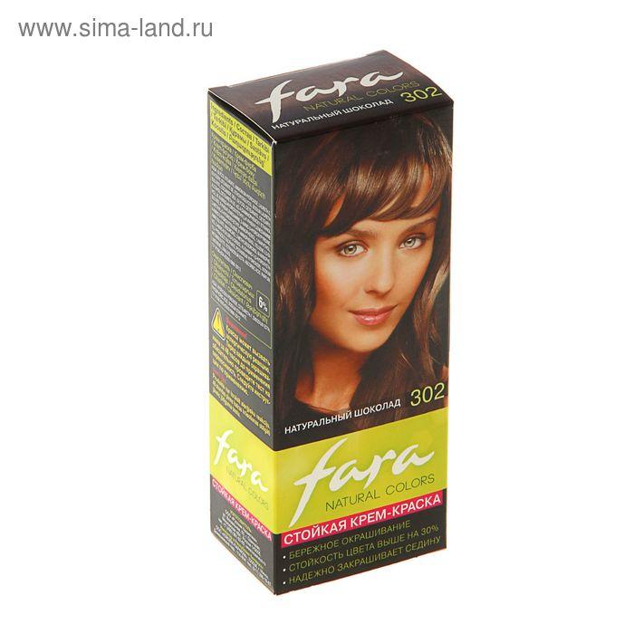 Краска для волос Fara Natural Colors, тон 302, натуральный шоколад, 160 г