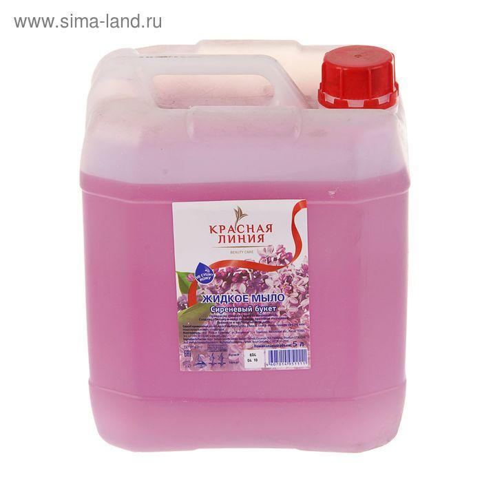 """Мыло жидкое Красная линия """"Сиреневый букет"""", 5 л"""