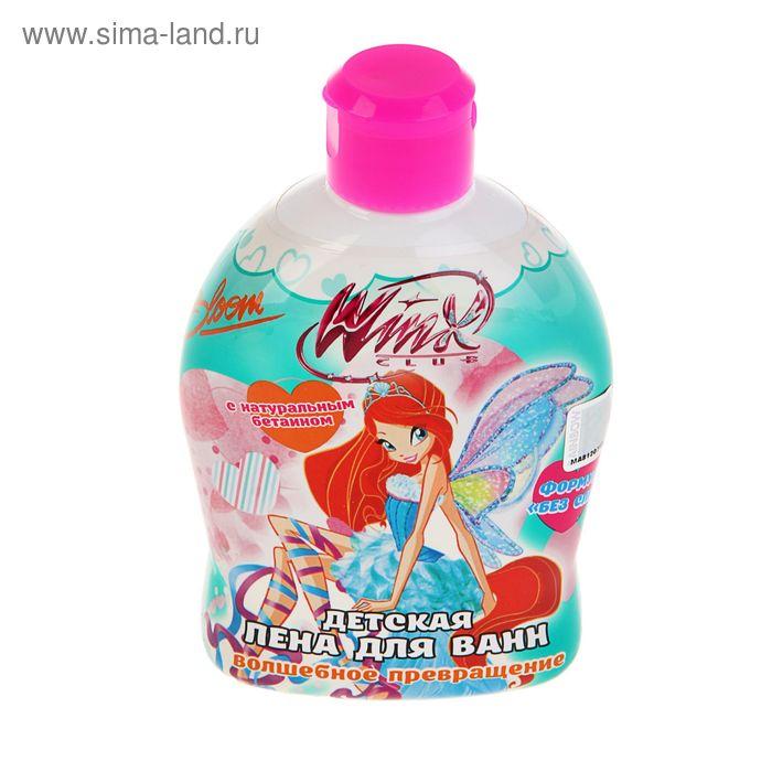 """Детская пена для ванн WINX """"Волшебное превращение"""", 340 мл"""