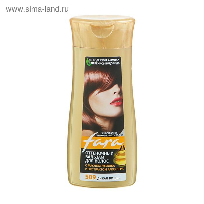 Оттеночный бальзам для волос Fara, тон 509, дикая вишня, 135 мл