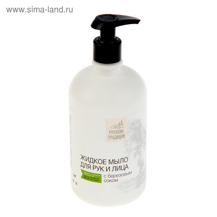 """Жидкое мыло для рук и лица """"Русские традиции"""" с березовым соком, 400 мл"""