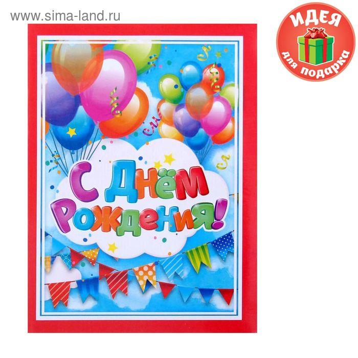 """Блокнот-открытка """"С днем рождения!"""", 32 листа"""