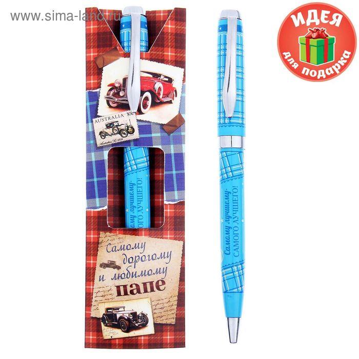 """Ручка подарочная """"Самому дорогому и любимому папе!"""""""