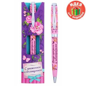 """Ручка подарочная """"С уважением и восхищением!"""""""
