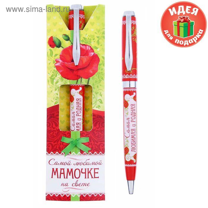 """Ручка подарочная """"Самая любимая и родная"""""""