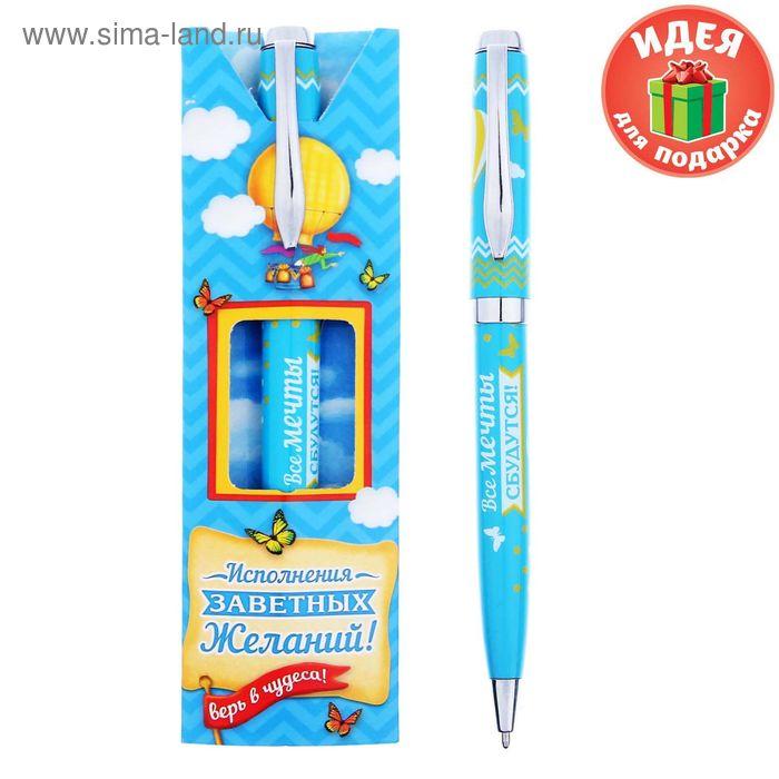 """Ручка подарочная """"Все мечты сбудутся"""""""
