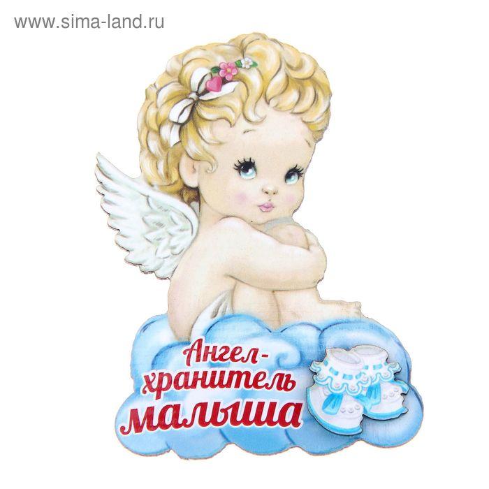 """Магнит Ангел """"Хранитель малыша"""""""