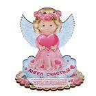 """Ангел на подставке """"Счастья"""""""