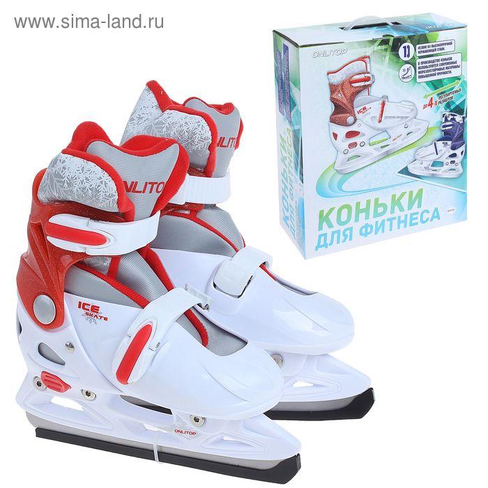 Коньки ледовые для фитнеса 223F red-white р.29-32