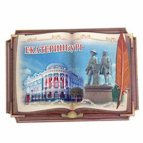 Магнит в форме книги 'Екатеринбург' Ош