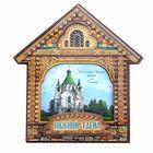 """Магнит в форме домика """"Нижний Тагил. Александро-Невская церковь на Гальянке"""""""