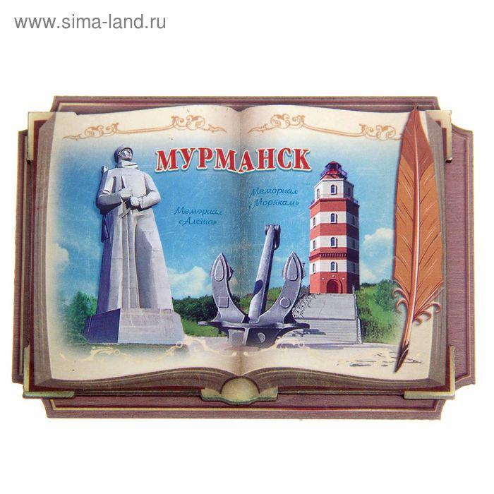 "Магнит в форме книги ""Мурманск. Мемориал ""Алёша"". Мемориал ""Морякам"""