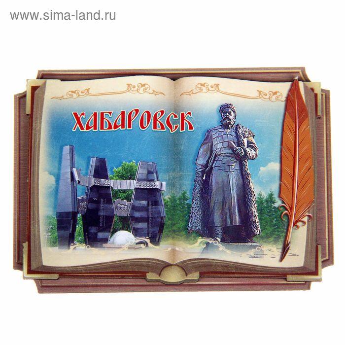 """Магнит в форме книги """"Хабаровск"""""""