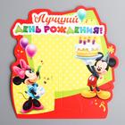 """Фоторамка для фото 10 х 15 см """"Лучший день рождения!"""", Микки Маус и друзья"""