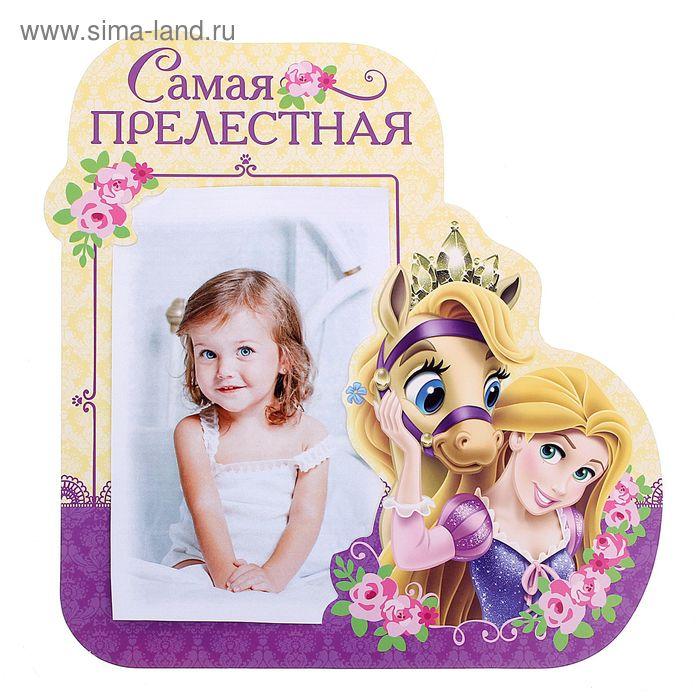 """Фоторамка для фото 10 х 15 см """"Самая прелестная"""", Принцессы: Рапунцель"""