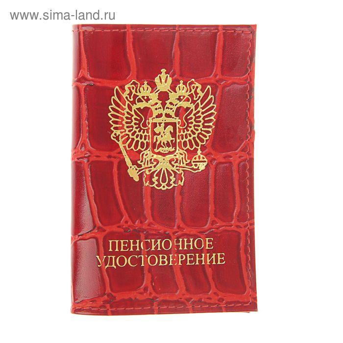 Обложка для пенсионного удостоверения, красный скат