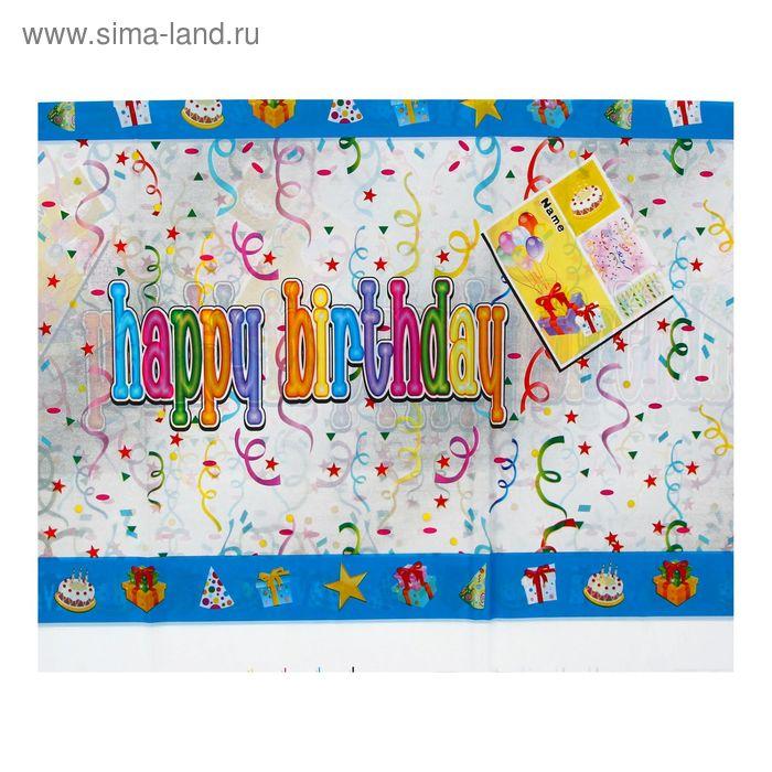 """Скатерть """"С днём рождения"""" серпантин, 105х180 см"""