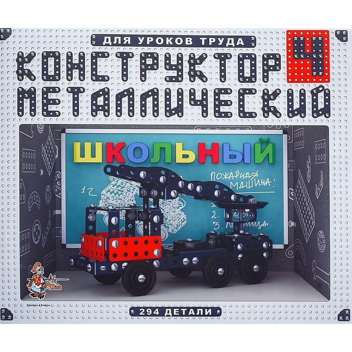 """Конструктор """"Школьный-4"""" для уроков труда, 294 детали"""