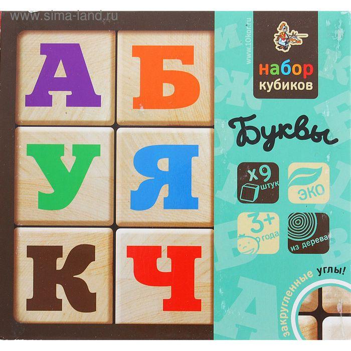 """Кубики """"Буквы"""", с закругленными углами, 9 шт."""