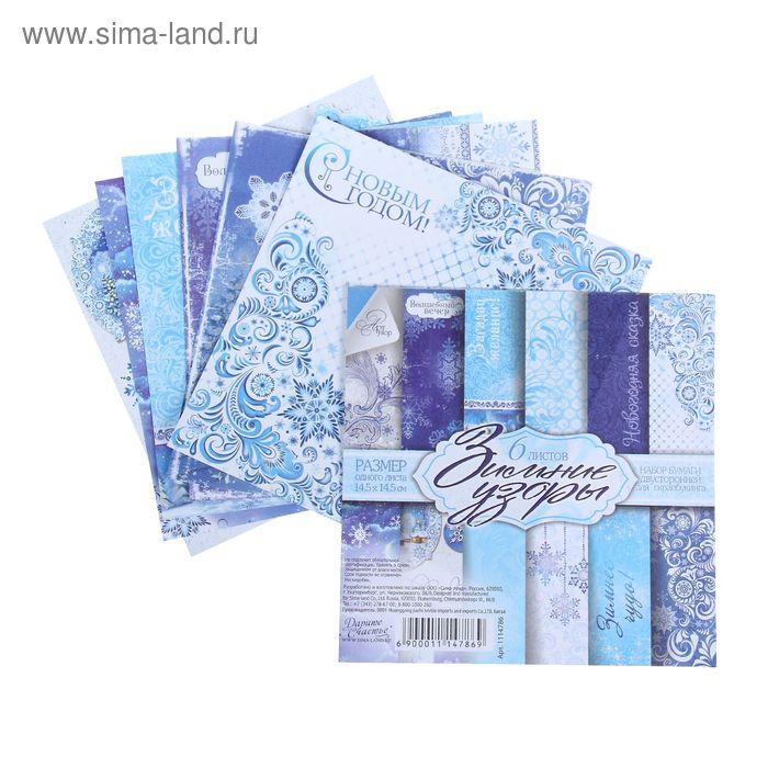 """Набор бумаги для скрапбукинга """"Зимние узоры"""" 6 листов 14,5 х 14.5 см 160 гр/м2"""